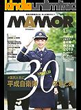 MAMOR(マモル) 2019 年 01 月号 [雑誌] (デジタル雑誌)