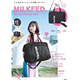 MILKFED. BIG BOSTON BAG BOOK (ブランドブック)