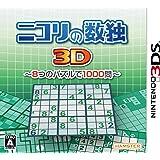 ニコリの数独3D~8つのパズルで1000問~ - 3DS