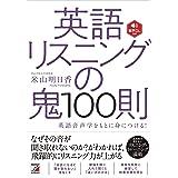 音声DL付き 英語リスニングの鬼100則