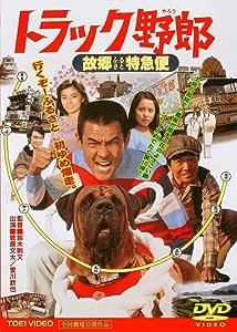 トラック野郎 故郷特急便 [DVD]
