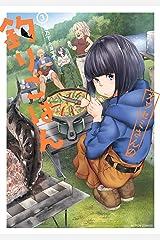 カワセミさんの釣りごはん : 3 (アクションコミックス) Kindle版