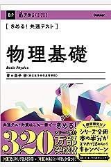 きめる!共通テスト物理基礎 (きめる!共通テストシリーズ) Kindle版