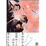 陽だまりのオレンジ【電子限定かきおろし漫画付き】 (GUSH COMICS)