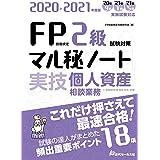 2020-2021年度版 FP技能検定2級試験対策マル秘ノート〈実技・個人資産相談業務〉