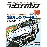 RCmagazine(ラジコンマガジン) 2021年10月号 [雑誌]