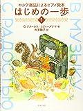 ロシア奏法によるピアノ教本 はじめの一歩 1