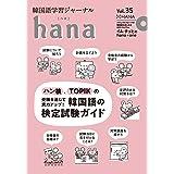韓国語学習ジャーナルhana Vol. 35