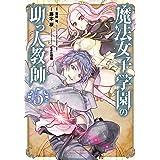 魔法女子学園の助っ人教師(5) (Gファンタジーコミックス)