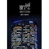夜ビル-Buillumination- Vol.5 TOKYO
