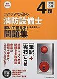 最新改訂版 ラクラク突破の4類消防設備士 解いて覚える! 問題集