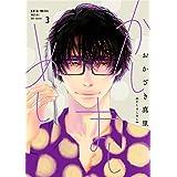 かしましめし 3 (フィールコミックス)