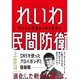 れいわ民間防衛 見えない侵略から日本を守る(仮)