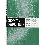 高分子の構造と物性 (KS化学専門書)