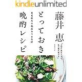 藤井恵 とっておきの晩酌レシピ