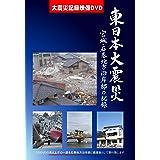 東日本大震災 宮城・石巻沿岸部の記録 DVD
