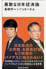勇敢な日本経済論 (講談社現代新書) Kindle版
