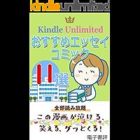 Kindle Unlimited( キンドル アンリミテッド ) おすすめ エッセイ コミック 11選! 全部 読み放題…