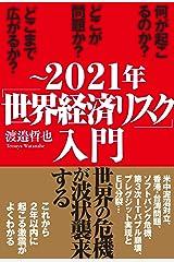 ~2021年「世界経済リスク」入門 Kindle版