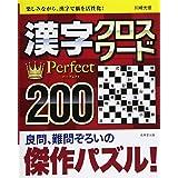 漢字クロスワード Perfect 200