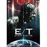 エクストラ テレストリアル【DVD】