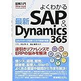 図解入門 よくわかる最新SAP&Dynamics 365 (How-nual図解入門Visual Guide Book)