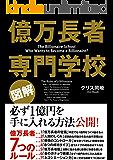 [図解]億万長者 専門学校 (中経出版)