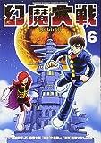 幻魔大戦 Rebirth (6) (少年サンデーコミックススペシャル)
