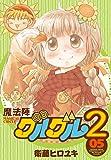 魔法陣グルグル2(5) (ガンガンコミックスONLINE)