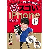 (iOS13対応のiPhone 6s/7/8でもOK!)iPhone芸人かじがや卓哉の超スゴいiPhone 超絶便利なテ…