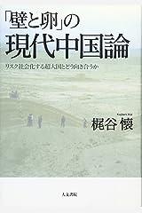 「壁と卵」の現代中国論: リスク社会化する超大国とどう向き合うか 単行本