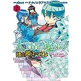 大賢者の愛弟子~防御魔法のススメ~@COMIC 第2巻 (コロナ・コミックス)