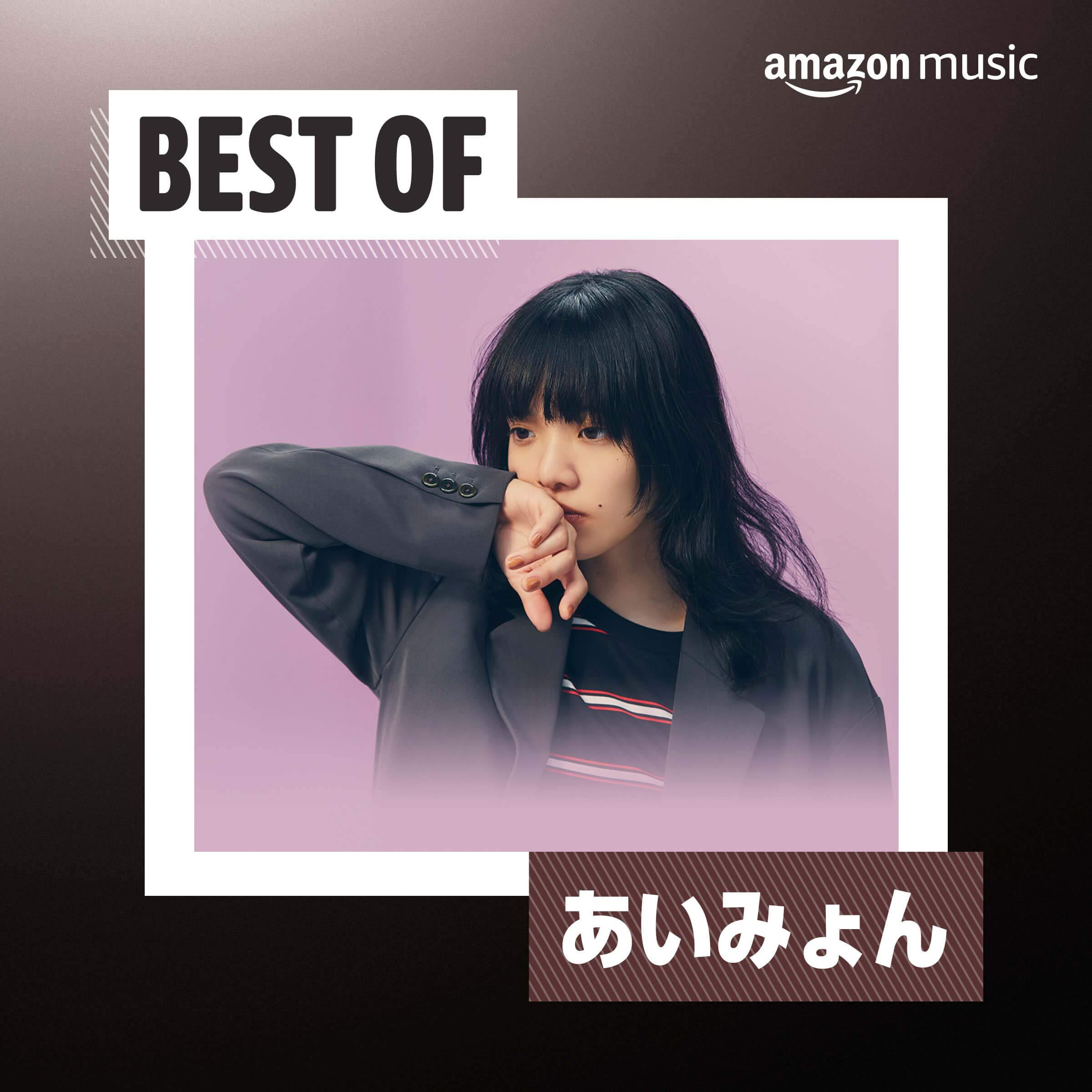 Best of あいみょん