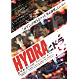 HYDRA ヒドラ [DVD]