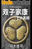 双子家康 その真相: 徳川家康没後400年