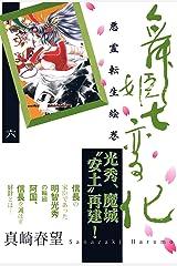 舞姫七変化 悪霊転生絵巻 (6) (祥伝社コミック文庫) Kindle版