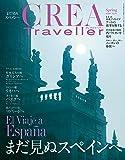 CREA Traveller 20年春号 (まだ見ぬスペインへ)