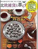 北欧雑貨と暮らす no.9 (2016-09-29) [雑誌]