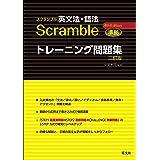 スクランブル英文法・語法4th Edition準拠トレーニング問題集