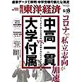 週刊東洋経済 2021年5/29号 [雑誌](中高一貫vs.大学付属)