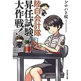 陸自会計隊 昇任試験大作戦! (光人社NF文庫)