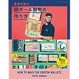 島津冬樹の段ボール財布の作り方 (オリジナル段ボールの付録つき)