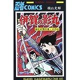 伊賀の影丸 (第13巻) (Sunday comics―大長編忍者コミックス)