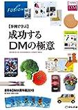 事例で学ぶ成功するDMの極意 全日本DM大賞年鑑2019