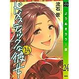 ドメスティックな彼女 よりぬきカラー版(24) (週刊少年マガジンコミックス)