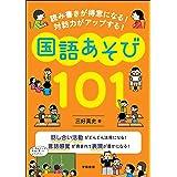 読み書きが得意になる! 対話力がアップする! 国語あそび101