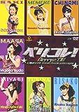 Berryz工房コンサートツアー2008秋~ベリコレ!~ [DVD]
