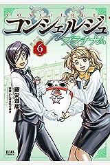 コンシェルジュ プラチナム 6巻 Kindle版