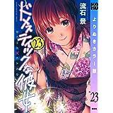 ドメスティックな彼女 よりぬきカラー版(23) (週刊少年マガジンコミックス)