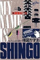 わたしは真悟(2) (ビッグコミックス) Kindle版